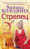 Василиса Володина -Стрелец. Любовный астропрогноз на 2015 год
