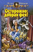 Юлия Набокова -Осторожно: добрая фея!