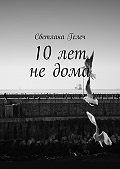 Светлана Гелеч -10лет недома