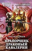 Михаил Ланцов -Прапорщик драконьей кавалерии