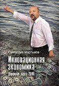 Святослав Мартынов -Инновационная экономика. Дорожная карта – 2040