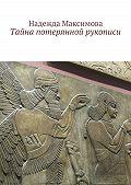 Надежда Максимова -Тайна потерянной рукописи