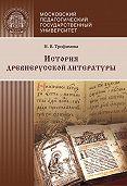 Нина Трофимова -История древнерусской литературы