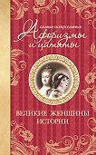 Екатерина Мишаненкова - Самые остроумные афоризмы и цитаты. Великие женщины истории