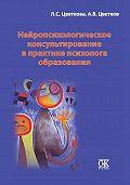 Андрей Цветков, Любовь Цветкова - Нейропсихологическое консультирование в практике психолога образования