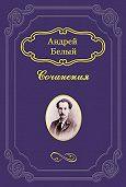 Андрей Белый -Неославянофильство и западничество в современной русской философской мысли