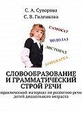 С. Гиленкова, С. Суворова - Словообразование играмматический стройречи