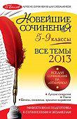 Л. Ф. Бойко -Новейшие сочинения. Все темы 2013 г. 5-9 классы
