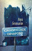 Лора Белоиван -Южнорусское Овчарово