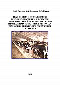 В. Ежков, А. Ежкова, Ахтам Яппаров - Технология использования бентонитовых глин в качестве сорбентов солей тяжелых металлов из организма животных в регионах техногенной нагрузки Республики Татарстан