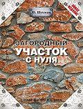 Юрий Шухман -Загородный участок с нуля