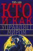А. Ю. Мудрова - Кто и как управляет миром