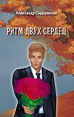 Александр Сидоренков -Ритм двух сердец