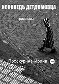 Ирина Проскурина -Исповедь детдомовца