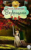 Инесса Заворотняя -Возвращение