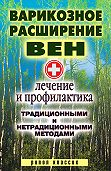 С. В. Филатова - Варикозное расширение вен. Лечение и профилактика традиционными и нетрадиционными методами