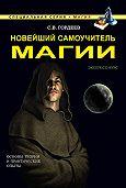 Сергей Гордеев - Новейший самоучитель магии