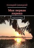 Геннадий Синицкий -Моя первая лирика. Издание второе
