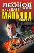 Николай Леонов -Вакансия маньяка занята (сборник)