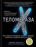Майкл Фоссел -Теломераза. Как сохранить молодость, укрепить здоровье и увеличить продолжительность жизни
