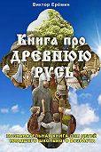 Виктор Еремин -Книга про Древнюю Русь