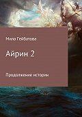 Мила Гейбатова -Айрин 2. Продолжение истории