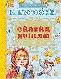 Константин Паустовский -Сказки детям (сборник)