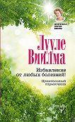 Лууле Виилма -Избавление от любых болезней! Целительный справочник