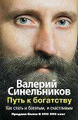 Валерий Синельников -Путь к богатству. Как стать и богатым, и счастливым