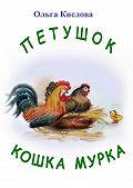 Ольга Кислова -Петушок. Кошка Мурка. Сказки в стихах