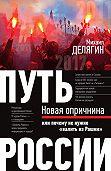 Михаил Геннадьевич Делягин - Путь России. Новая опричнина, или Почему не нужно «валить из Рашки»