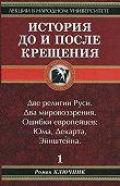 Роман Ключник -История до и после крещения