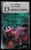 Шимун Врочек -13 монстров (сборник)