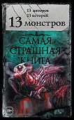 Александр Матюхин -13 монстров (сборник)