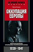 Франц  Гальдер -Оккупация Европы. Военный дневник начальника Генерального штаба. 1939-1941