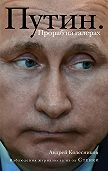 Андрей Иванович Колесников -Путин. Прораб на галерах