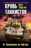 Олег Таругин -Кровь танкистов