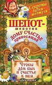 Мария Быкова -Шепот-шепоток дому счастье приносящий. Чтобы дом был и счастье в нем
