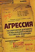 Лев Соцков - Агрессия. Рассекреченные документы Службы внешней разведки Российской Федерации 1939–1941