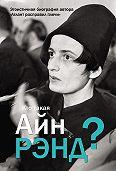 Антон Вильгоцкий - Кто такая Айн Рэнд?