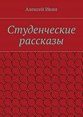 Алексей Ивин - Студенческие рассказы