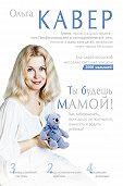 Ольга Кавер -Ты будешь мамой!