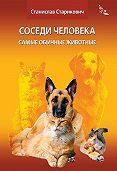 Станислав Старикович -Соседи человека. Самые обычные животные