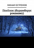 Михаил Остроухов -Посёлок (барамберус рокакану)