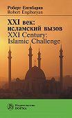Роберт Енгибарян -XXI век: исламский вызов. XXI Century: Islamic Challenge