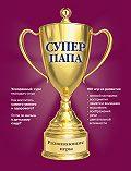 Виктор Кузнецов -Суперпапа: развивающие игры