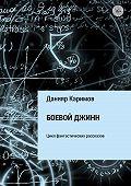 Данияр Каримов -Боевой джинн. Сборник рассказов