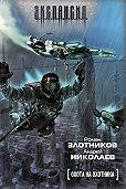 Андрей Николаев -Охота на охотника