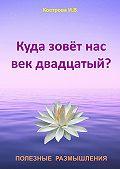 Ирина Кострова - Куда зовёт нас век двадцатый?
