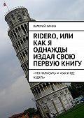 Валерий Зимин -Ridero, или Как я однажды издал свою первую книгу. <что написать> # <как игде издать>